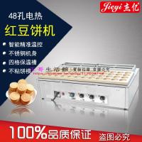 王哥電熱紅豆餅機48孔臺灣車輪餅雞蛋漢堡爐商用烤餅機馬卡龍設備