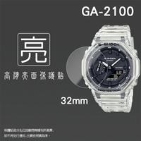 亮面螢幕保護貼 CASIO 卡西歐 G-SHOCK GA-2100 智慧手錶 保護貼【3入組】軟性 亮貼 亮面貼 保護膜