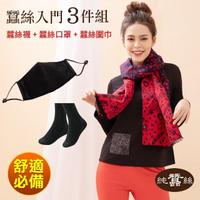 【岱妮蠶絲】防寒三件組(純蠶絲圍巾 + 蠶絲健康襪 + 蠶絲口罩)