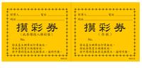64K 抽獎/摸彩券 100入/本 19.5x8.4cm