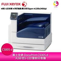 富士全錄 FujiXerox DocuPrint C5005d A3彩色S-LED雷射印表機