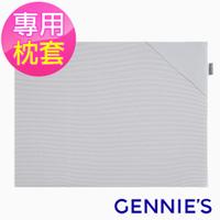 Gennies奇妮-萬用平枕專用套-不含枕芯(咖啡紗第二代)-GX88