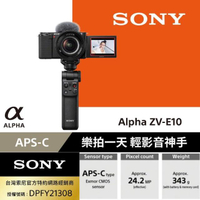 【SONY 索尼】Alpha ZV-E10 樂拍一天廣角自拍組合(公司貨保固18+6個月)
