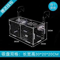 多功能隔離盒 繁殖箱 隔離箱 魚缸水族箱孵化器小魚隔離網熱帶魚繁殖箱產盒孵魚槽繁殖箱壓克力『xy3927』