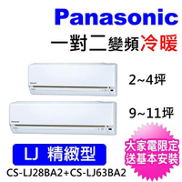【Panasonic國際牌】3-5坪+9-11坪一對二變頻冷暖分離式冷氣(CU-2J83BHA2/CS-LJ28BA2+CS-LJ63BA2)