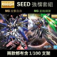 【鋼普拉】現貨 免拆盒 BANDAI 鋼彈SEED MG 1/100 攻擊自由鋼彈 + MG 星蝕鋼彈 含支架