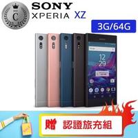 【SONY 索尼】F8332 3G/64G XPERIA XZ 福利品手機(贈 防水袋、防摔殼、玻璃保護貼)