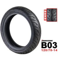 普利司通輪胎 B03 120/70-14