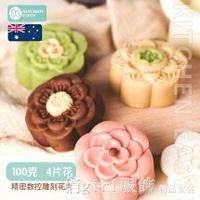 模具 月餅模型印具流心冰皮綠豆糕模具中國風烘焙家用手壓式磨具 摩可美家