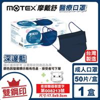 (任選8盒享9折)摩戴舒 MOTEX 雙鋼印 成人醫療口罩 (深邃藍) 50入/盒 (台灣製造 CNS14774) 專品藥局【2019373】《全月刷卡累積滿$3000賺5%回饋》
