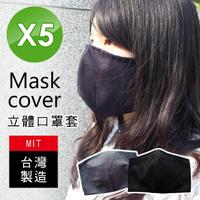 【百諾優】MIT立體款加大可水洗口罩套-5入組(隨機出貨)