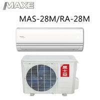 【MAXE 萬士益】3-4坪定頻一對一分離式冷氣(MAS-28M+RA-28M)