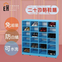 【艾蜜莉的家】24格/塑鋼開放式鞋櫃