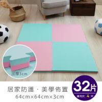 【Apengu】玩轉創意加厚3CM雙色大巧拼地墊-附贈邊條(32片裝-適用4坪)