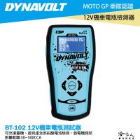DYNAVOLT BT-102 12V 機車電池檢測器 電瓶檢測器 發電機測試 啟動馬達測試 重機 BT 102 哈家人