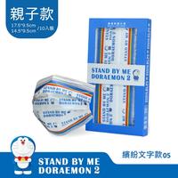 【憨吉小舖】【聯名親子款限定】上好 STAND BY ME 哆啦A夢2 醫療防護口罩-繽紛文字款05(10入/盒)