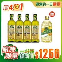 【得意的一天】義大利原裝進口橄欖油 1L*6入(+葵花油2L*1)