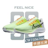 【滿千折$100】NIKE AIR ZOOM PEGASUS 38 螢光綠 男 小飛馬 緩震 舒適 運動 慢跑鞋 CW7356700