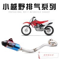 下殺☆摩托車越野車跑車聲改裝排氣CRF150 CRF230 CRF250