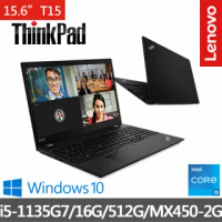 【ThinkPad 聯想】T15 15.6吋商務筆電(i5-1135G7/16G/512G/MX450-2G/W10H)