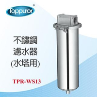 【Toppuror 泰浦樂】不鏽鋼濾水器 水塔用(TPR-WS13)