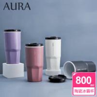 【AURA 艾樂】簡約真陶瓷激凍杯800ml(4色可選-冰霸保冰杯)