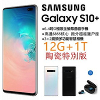 全新原封未拆Samsung Galaxy S10+ 12G/1TB 陶瓷版 G975U1安卓11系統 O極限全螢幕(送藍牙耳機 超久保固18個月 )