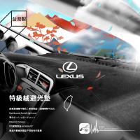 8AK【不褪色 特級絨避光墊】台灣製 Lexus is200 is250 Es300 GS350 RX300 RX330