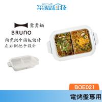 BRUNO BOE021 SPLT-CE 多功能電烤盤專用鴛鴦鍋 鴛鴦鍋 不沾鍋塗層 陶瓷鍋(預購)