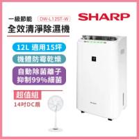 ★超值送14吋DC扇★【SHARP 夏普】一級自動除菌離子12L除濕機(DW-L12ST-W)
