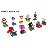 可刷卡【群樂】盒組  LEGO 71386Mario-角色組合包 一套十隻不重複 現貨不用等