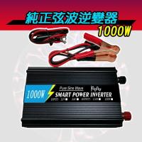正弦波逆變器 12V轉110V 1000W 電源轉換器 逆變器 大功率轉換噐 變壓器 12V轉110V 帳篷 露營車宿 停電燈