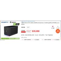 [需面交] 技嘉 RTX 3080 水冷 可加購主板使用 顯示卡外接盒 gaming box 可換普通3080