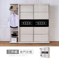 【時尚屋】[RV8]納希6.5尺推門衣櫃RV8-B117+B119(免運費 免組裝 衣櫃)