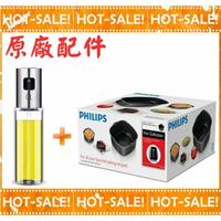 《原廠配件》Philips HD9925 飛利浦 氣炸鍋專用 烘烤籃 焗烤鍋+噴油瓶 ( HD9642 / HD9742 / HD9240 適用)