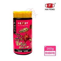 【海豐飼料】寶贈紅-燈科.小型魚增艷極品飼料 細碎粒160g(適合孔雀魚、燈科魚、一般小型魚食用)