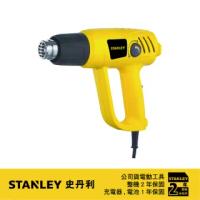 【Stanley】1500W 熱風槍(ST-EL670)