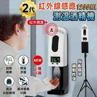 酒精噴霧機 V18 pro測溫儀 自動感應測溫酒精噴霧器 紅外線感應測溫洗手機 可插電、可裝電池
