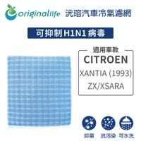 雪鐵龍 CITROEN  XANTIA (1993年)/ZX/XSARA車用冷氣空氣淨化濾網