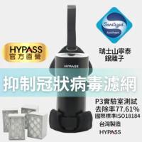 【HYPASS 海帕斯】防疫 抗菌 過濾 PM2.5 二代空氣瓶子大全配(限量贈濾網 N95口罩等級濾材 車用空氣清淨機)