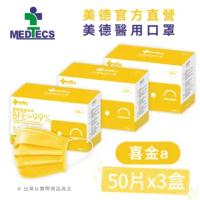 【MEDTECS 美德醫療】美德醫用口罩 喜金a 50片x3盒(#醫療口罩 #素色口罩 #彩色口罩)