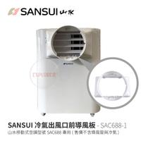 SANSUI SAC688-1 冷氣出風口前導風板 SAC688山水冷氣專用配件 微型冷氣 桌上冷氣 迷你冷氣 迷你空調