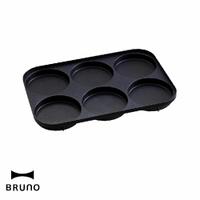 BRUNO BOE021 MULTI 多功能 六格式 料理盤 六格烤盤 鑄鐵烤盤 烤盤 原廠公司貨