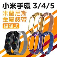 【特價 出清】小米手環3/4/5/6米蘭磁吸式金屬腕帶|簡約便捷|強力磁吸 替換腕帶  現貨