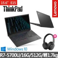 【Lenovo送無線耳罩式耳機】聯想 ThinkPad E15 15.6吋商務筆電(R7-5700U/16G/512G/W10H)