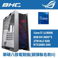 華碩Z590平台【鋼彈聯名款Ⅱ】I9八核(I9-11900K/16G/2TB_SSD/RTX3080-10G)