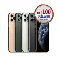 iPhone 11 Pro Max 256G(高品質福利機)