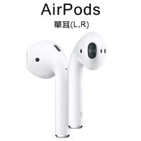 全新 AirPods 耳機 現貨 當天出貨 免運 單耳 左耳 右耳 1代 2代 遺失補充用 替換 蘋果【coni shop】