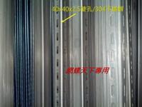 網螺天下※304不鏽鋼角鋼、角鐵40*40*2.5mm『雙』孔『台灣製』3米長,請勿直接下標!以即時價格報價,請先提問