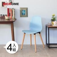 【RICHOME】巴塞隆納時尚經典造型椅/餐椅/休閒椅/等待椅/工作椅/網美椅(4入一組)